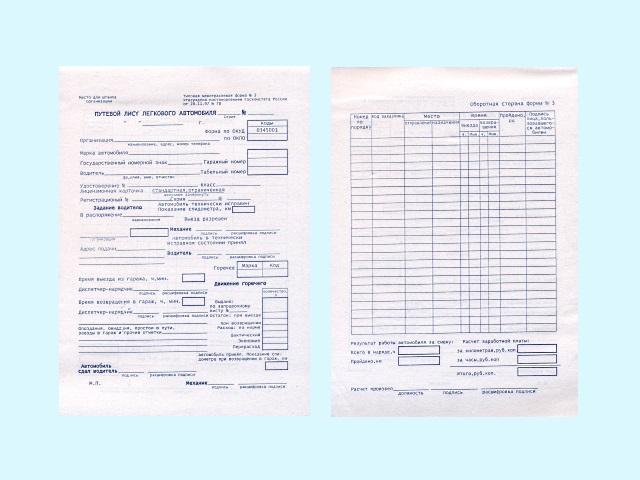 Путевой лист легкового авто А5 100 листов газетка, Первая Полиграфическая Компания