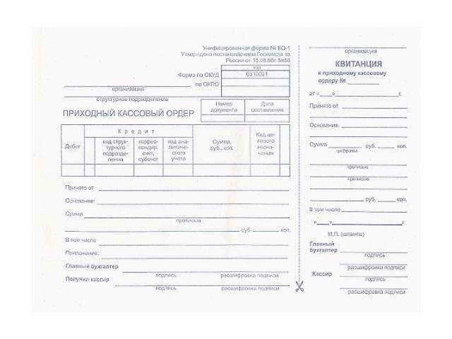 Приходный кассовый ордер А5, 100 листов, газетка, Первая Полиграфическая Компания