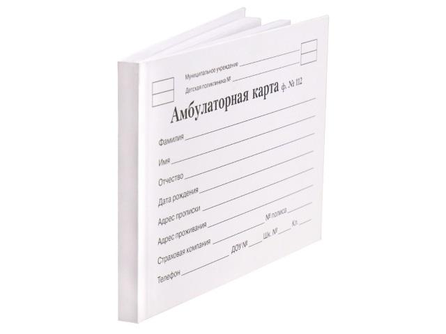 Медицинская карта ребенка А5 144 листа с твердой обложкой, Prof Press АК-3248