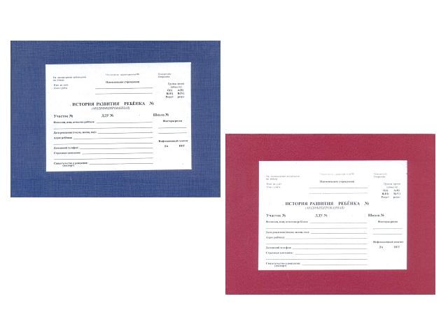 Медицинская карта История развития ребенка А5 196 листов с твердой обложкой красная/синяя, Полином 2339