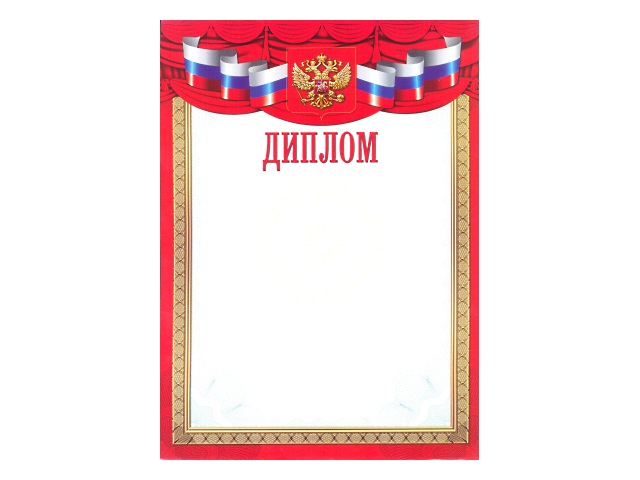 Диплом А4 красный, Prof Press Д-3064