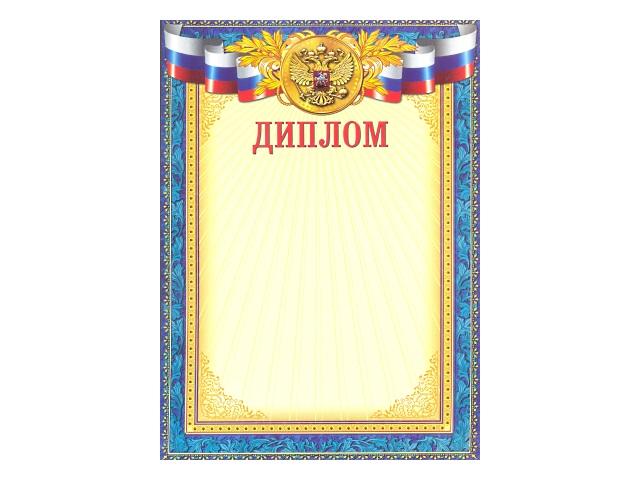 Диплом А4 желто-синий, Prof Press Д-3199