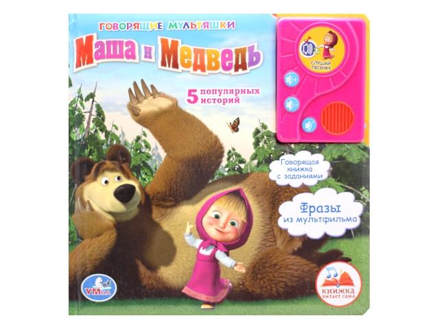 Книга музыкальная на батарейках А5 Маша и медведь, Умка