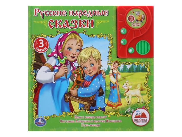 Книга музыкальная на батарейках А5 Русские народные сказки, 3 сказки, Умка