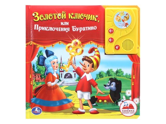 Книга музыкальная на батарейках А5 Золотой ключик или Приключения Буратино, Умка