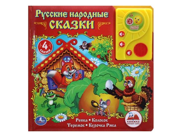 Книга музыкальная на батарейках А5 Русские народные сказки, 4 сказки, Умка