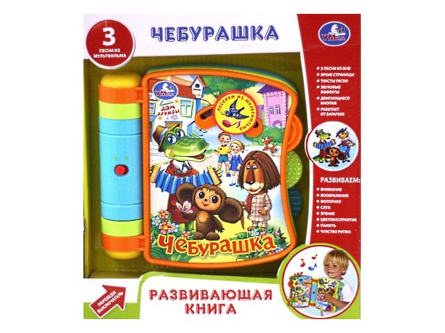 Книга развивающая пластиковая музыкальная на батарейках А5 Чебурашка в коробке, Умка 0719-5