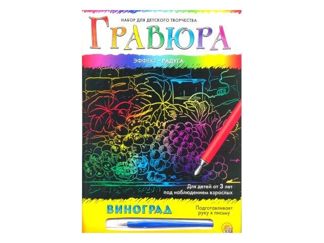 Гравюра А4 Бабочки / Виноград / Радуга в конверте, Рыжий кот Г-6126