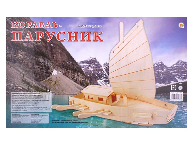 Деревянный конструктор (3D пазл) Корабль-парусник, Рыжий кот МД-8468