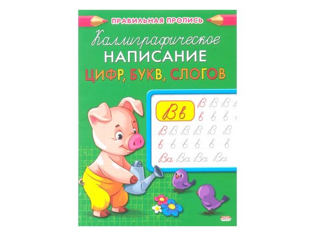 Пропись А5 8 листов Каллиграфическое написание цифр, букв, слогов, Prof Press ПР-9329