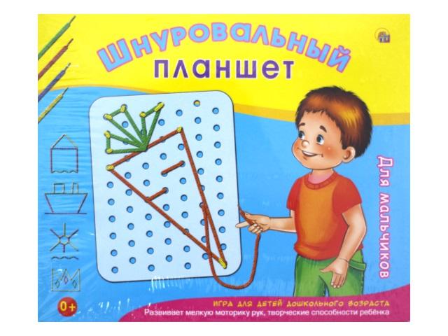 Шнуровальный планшет картонный Для мальчиков, Рыжий кот ИШ-0038