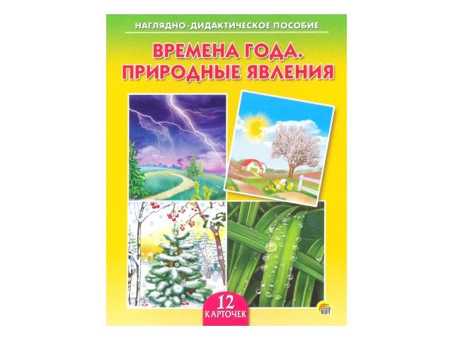 Обучающие карточки А5 Времена года Природные явления, Рыжий кот ПД-7256