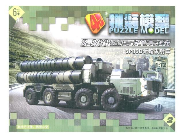 Пазл 3D пластиковый Военная машина S-300 в коробке