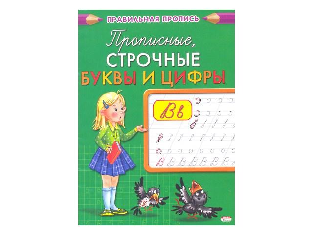 Пропись А5 8 листов Прописные строчные буквы и цифры, Prof Press ПР-2998