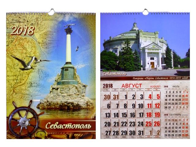 Календарь 2018г настенный перекидной А3 с ригелем Севастополь