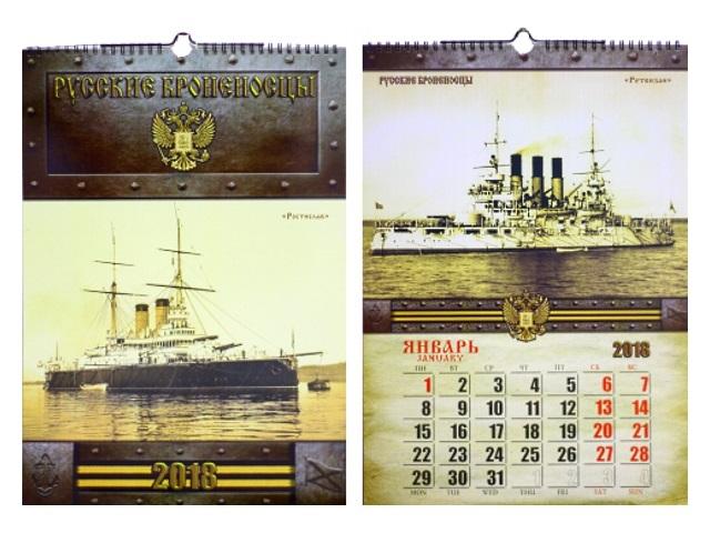 Календарь 2018г настенный перекидной А3 с ригелем Броненосец