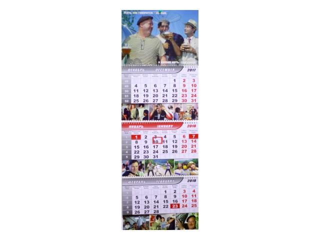 Календарь 2018г настенный квартальный Никулин, 31*68.5 см, 3 пружины