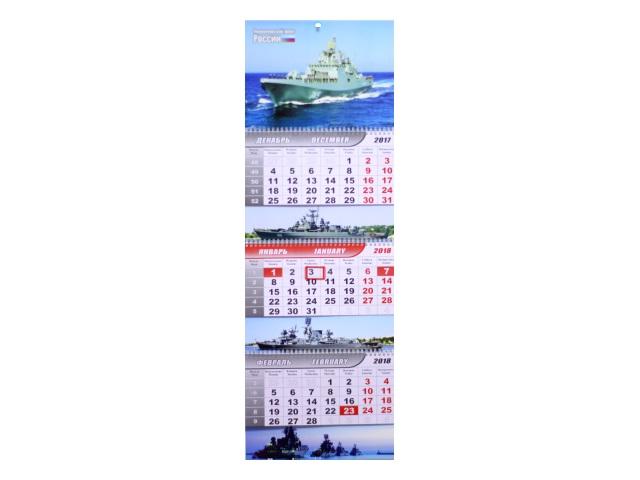 Календарь 2018г настенный квартальный Флот Григорович, 31*68.5 см, 3 пружины