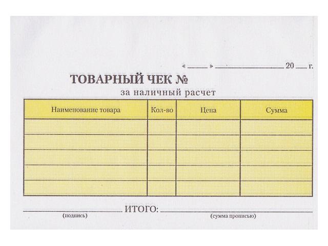 Товарный чек, А6, 100 листов, 2-х слойный, самокопирующийся, офсет, с ИНН, Первая Полиграфическая Компания