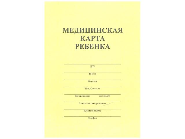 Медицинская карта ребенка А4, мягкий переплет, на скобе, Ульяновский Дом печати