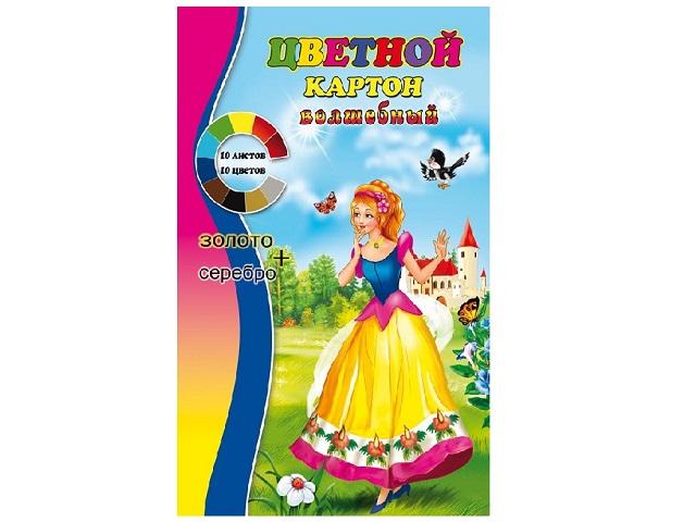 Картон цветной, А4, 10л., 10цв., односторонний, 8 основных цветов + золото и серебро, клееный, Красивая принцесса, Prof Press