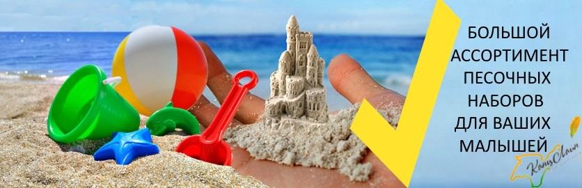 Лето Песочные наборы