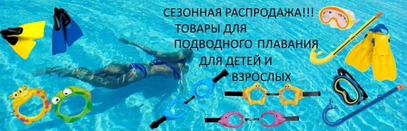 Лето Товары для подводного плавания